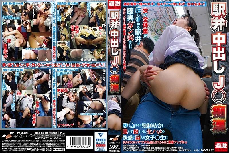 NHDTB-227 Ekiden Vaginal Cum Shot J ○ Molester