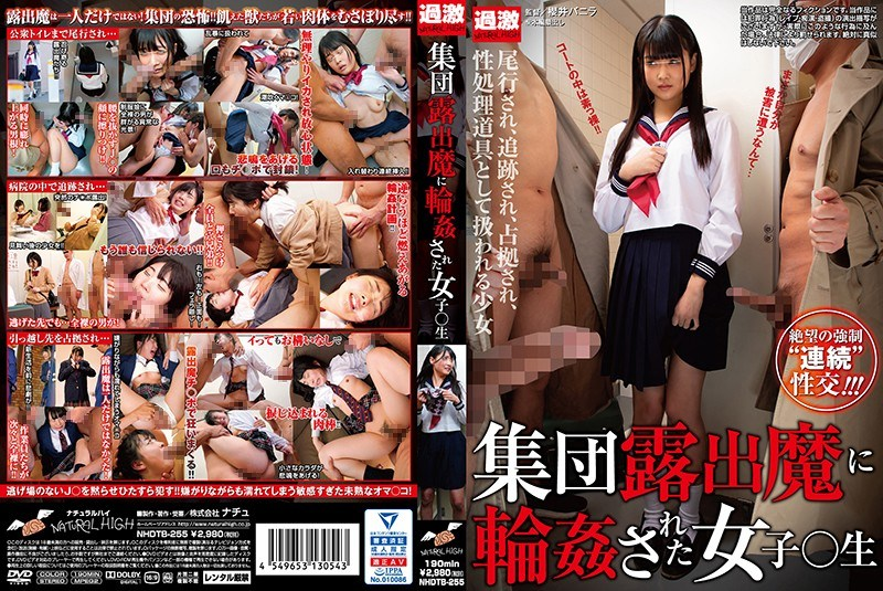 NHDTB-255 Girls ○ Students Gangbanged By Group Exposure Magic