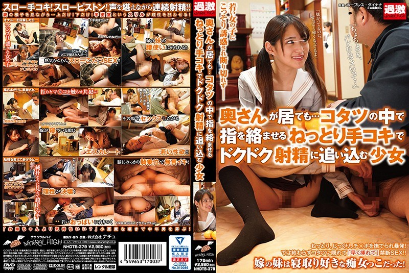 NHDTB-379 Even With My Wife Here… Husband Secretly Fingers This Y********l Under The Table As He Feverishly Attempts To Drive Her To A Wet Climax