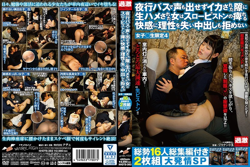 NHDTB-383 A Woman Who Can Not Make A Voice On A Night Bus And Has A Raw Fuck In A Gap That Has Been Squid Loses Reason To The Pleasure Of The Slow Piston And Can Not Refuse Cum Shot