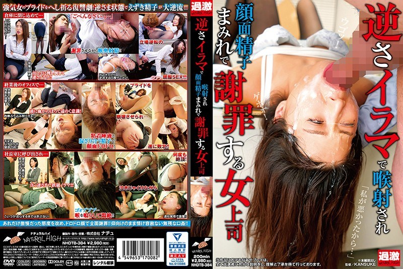 NHDTB-384 A Female Boss Gets Throat-Fucked And Cum-Faced Upside Down