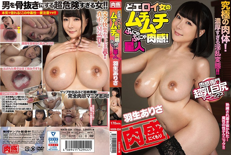 NIKM-034 A Feeling Of Whip Of The Eloy Woman! Funya Funya Alien Arisa Hanyu