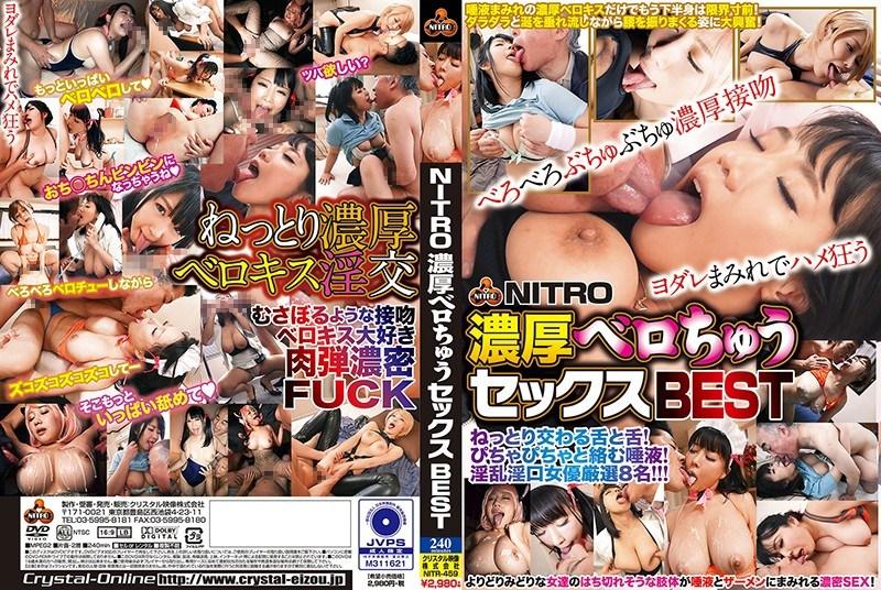 NITR-459 NITRO Rich Erotic Sex BEST