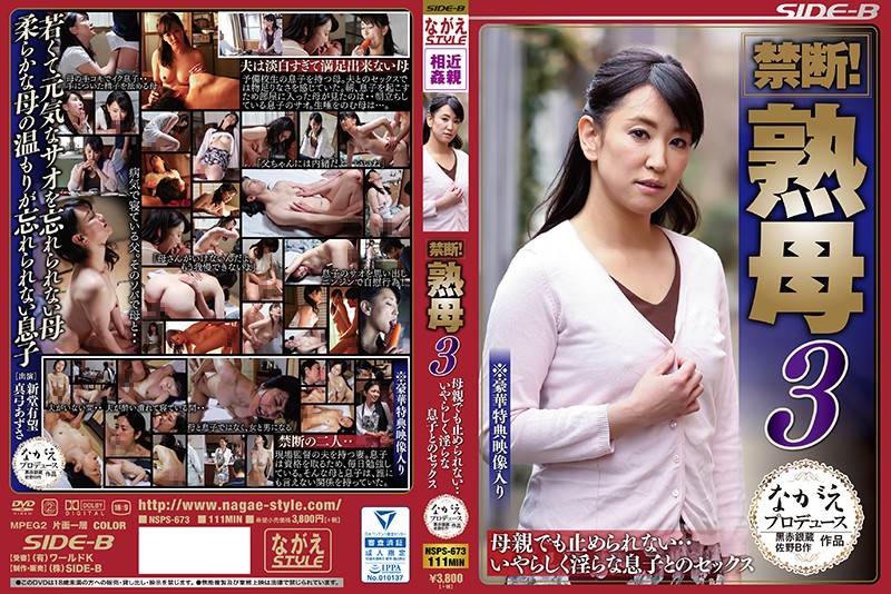 NSPS-673 Forbidden! Mother Mother 3 Mother Can Not Stop ... Sex With A Nastily Sick Son