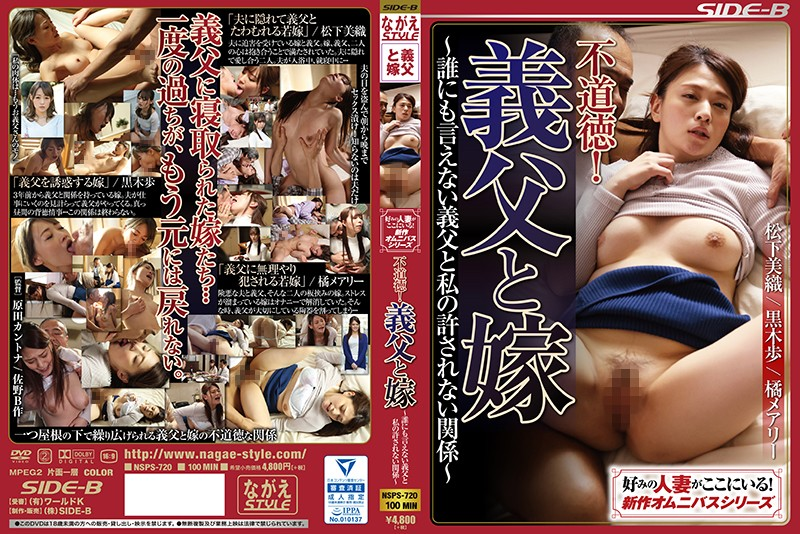 NSPS-720 Immorality! Father-in-law And Bride ~ My Unfaithful Relationship With My Father-in-law Who Can Not Tell Anyone ~