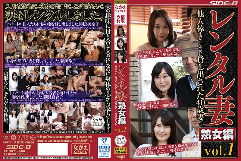 NSPS-723 Rental Wife Milfs Edition Vol.1 40-year-old Wife Lent Out To Satisfy Other Sticks