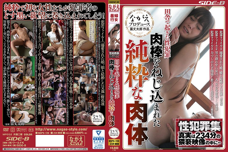 NSPS-729 A Pure Body To Which The Sexual Crime Meat Sticks That Occurred In The Country Were Screwed