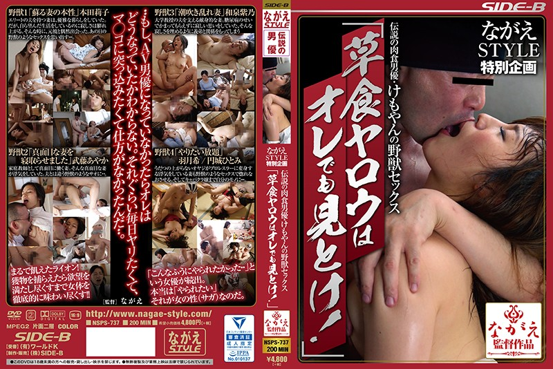 "NSPS-737 Nagae STYLE Carnivorous Actor Of Special Project Legend · Beast Sex Of Kekkon ""Herbivorous Yarrow"" Can Also Be Seen On Me!"