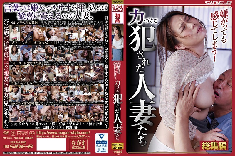 NSPS-772 Even If You Hate You Feel It! Housewives Who Were Violated By Force