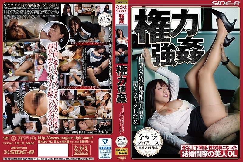 NSPS-782 Power Rape - A Woman Who Fucked Her Boss In Front Of Her Marriage Partner For Work - Mai Hamasaki