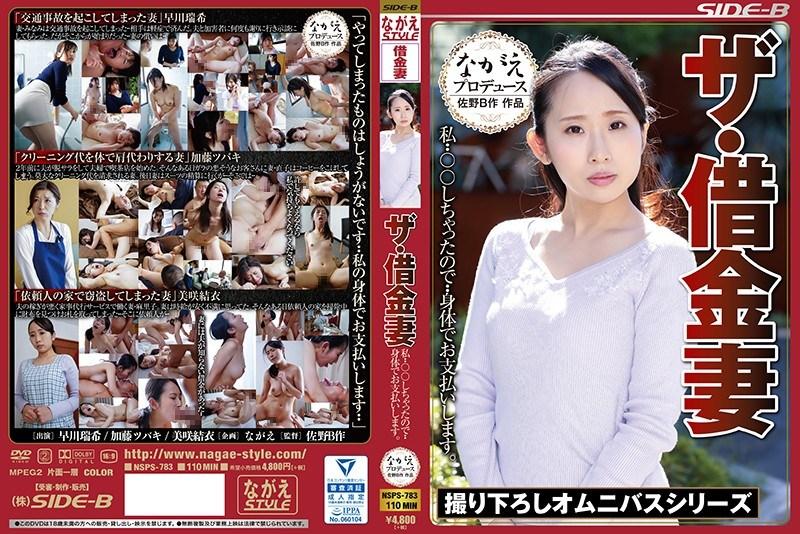 NSPS-783 The · Debt Wife I · · ○ ○ So I Will Pay With The Body. Mizuki Hayakawa Kato Tsubaki Yui Misaki