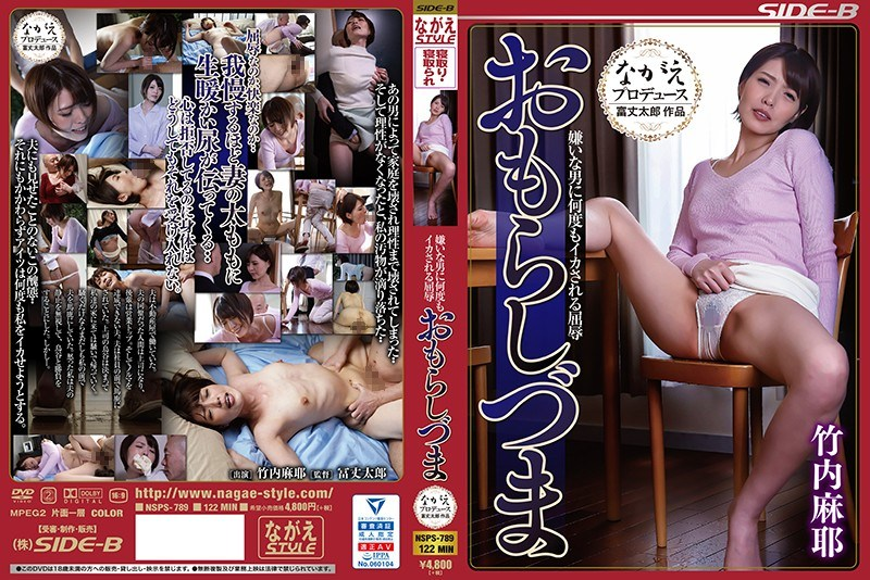 NSPS-789 Hated Humiliation Repeatedly By Disliked Man Otori Shima Takeuchi Maaya