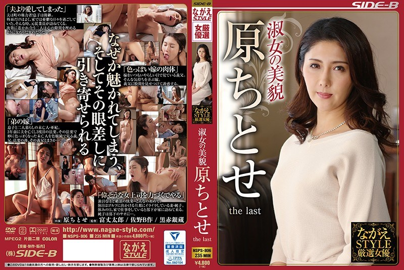 NSPS-806 Nagare STYLE Carefully Selected Actress Maiden's Beauty Chitose Hara The Last