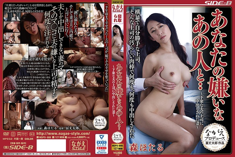 NSPS-808 Hotaru Mori Who Is Your Cheating Wife And ..