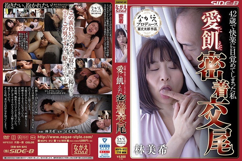 NSPS-812 I've Been Awakened To Pleasure At The Age Of 42. I'm Close To Being In Love.