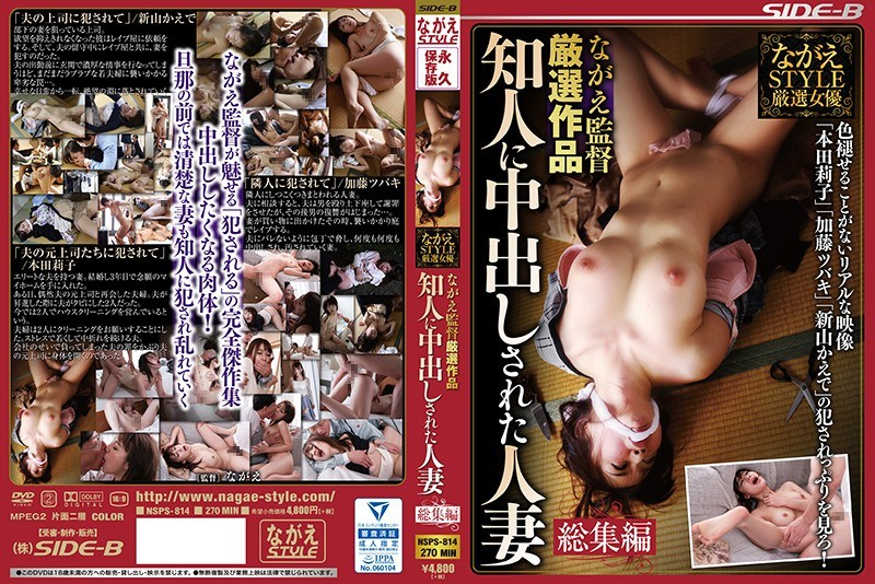NSPS-814 The Nagare Director Carefully Selected Work Married Woman Omnibus Which Was Put Out By Acquaintance