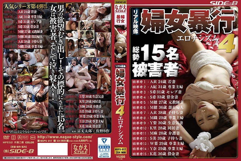 NSPS-817 Real Footage Woman Assault Eroticism 4