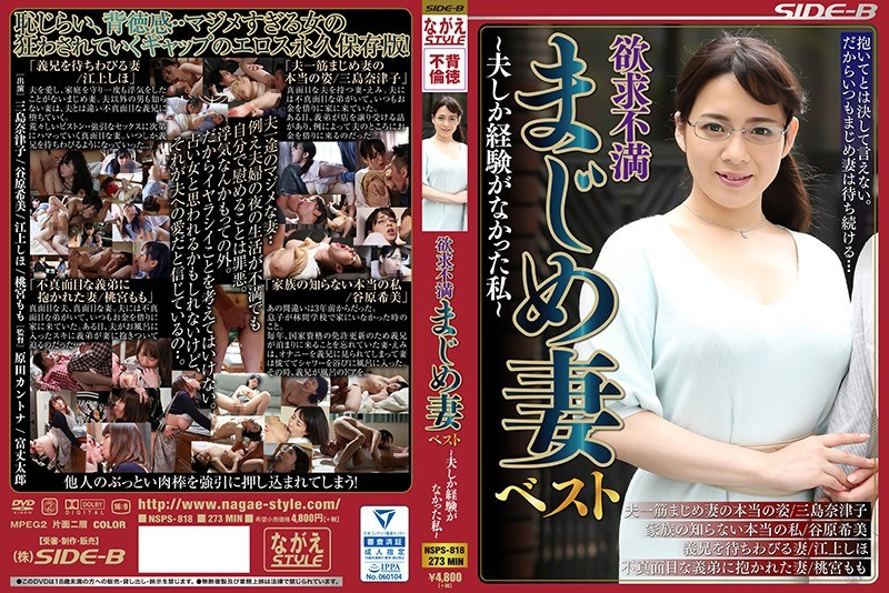 NSPS-818 Frustration Seriously Wife Best-Only The Husband Had No Experience With Me