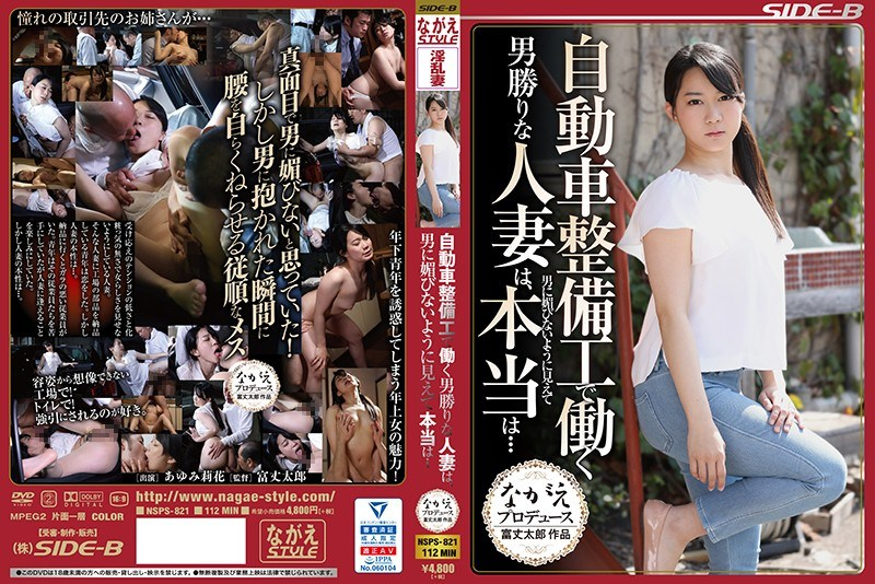 NSPS-821 A Man-in-law Married Woman Who Works In A Car Mechanic Looks Like It Doesn't Apologize To A Man, And It Is Really … Ayumi Rika