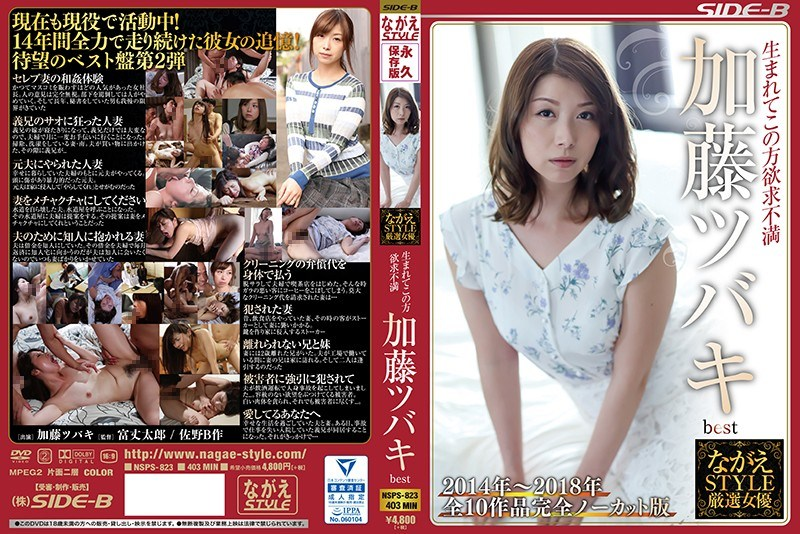 NSPS-823 Nagare STYLE Carefully Selected Actress Born This Person Frustration Kato Camellia Best