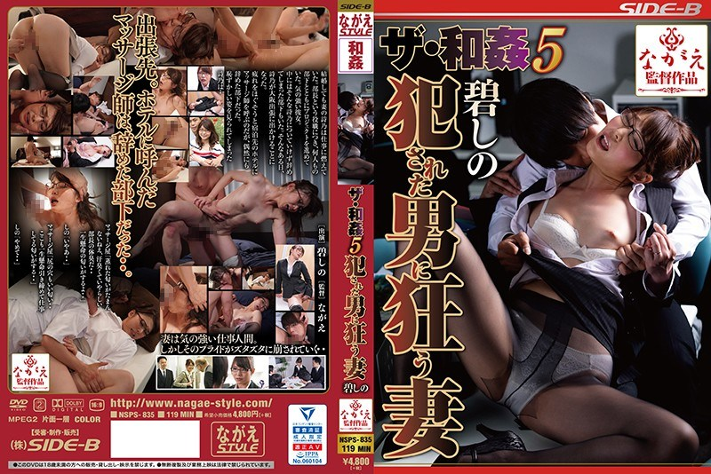 NSPS-835 The ・ Fucking 5 Wife Who Goes Mad To The Man Who Was Raped Shino Aoi