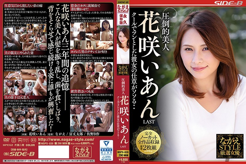 NSPS-839 Overwhelming Beauty Hanasaki Ian LAST Cool And Slick Her Gestures ...