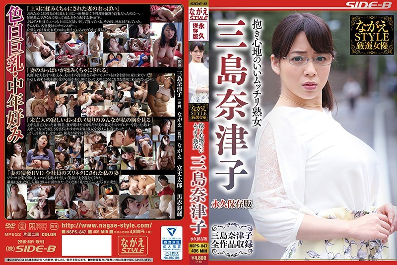 NSPS-847 Pleasant Mature Woman Natsuko Mishima Permanent Preservation Version