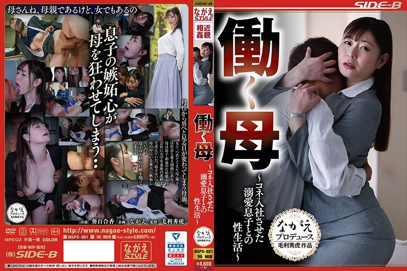 NSPS-881 Working Mother-Sex Life With A Doting Son Who Joined The Company-Yurika Aoi