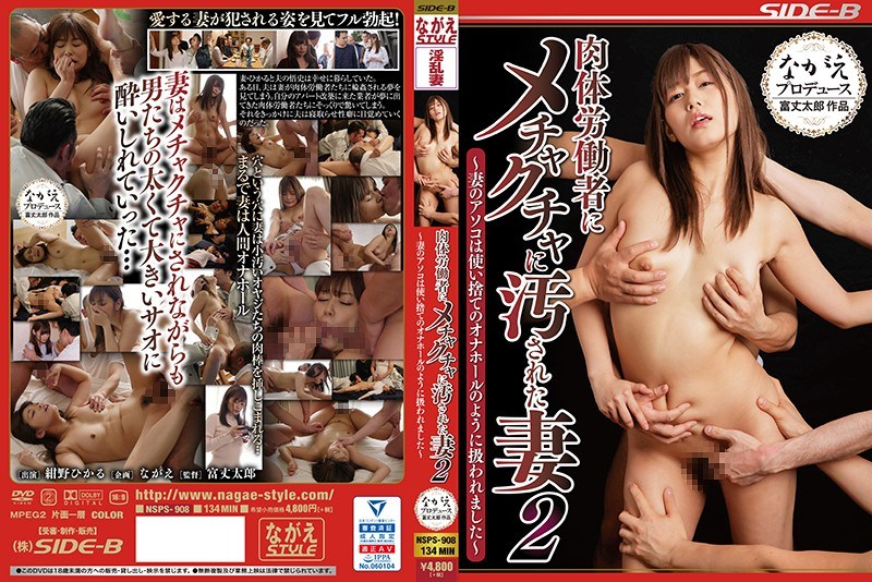 NSPS-908 Wife 2 Soiled By A Manual Worker ~ Wife's Dick Is Treated Like A Disposable Onahole ~ Hikaru Konno