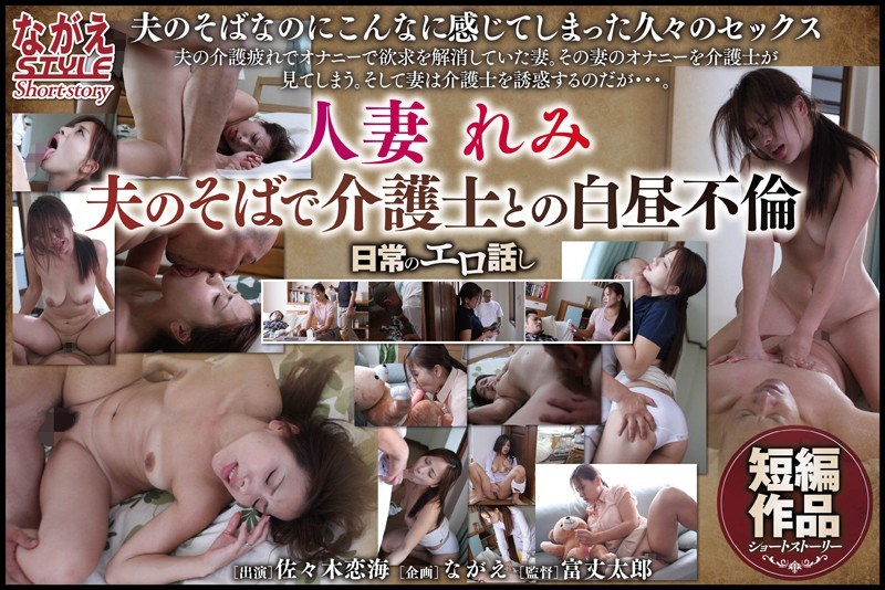 NSSTH-034 Married Woman Remi Fucking A Care Worker During The Day, Right Next To Her Husband Remi Sasaki (Ren Mukai)