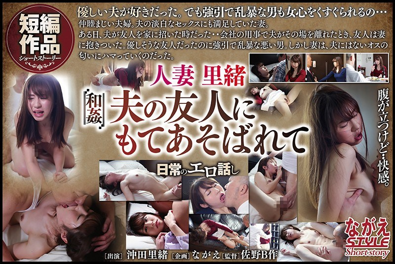 NSSTH-046 A Married Woman Rio Mutual Fucking I Was Toyed With By My Husband's Friend Rio Okita