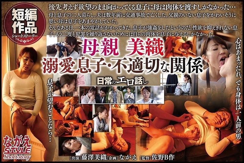 NSSTL-026 Mother Miori Doting Son Inappropriate Relationship Miori Fujisawa