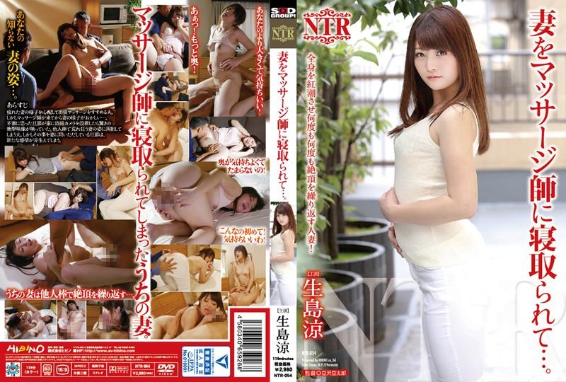 NTR-054 And Cuckold Wife In Masseuse .... Ryo Ikushima