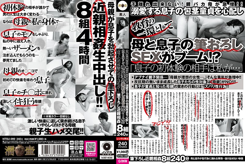 NTSU-099 I Can Not Separate!Parent Fool Mother Sharply Increases! ! As A Part Of Education Worried About The Enemy's Virginity Of A Fetus Daughter's Son, The Mother And Son's Writing Brush SEX Boom! What?