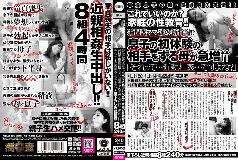"NTSU-108 Is This Right?Sex Education At Home! !New Sense Of Overprotective Moms! ?The Mother Doing The Son's First Experience Partner Increases Rapidly 急 増 そ れ ""It Is ... Incest ... Is It?"""