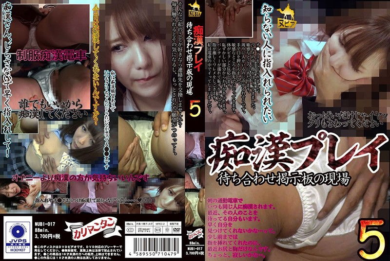 NUBI-017 On Site 5 Of A Molesting Play Waiting Message Board 5