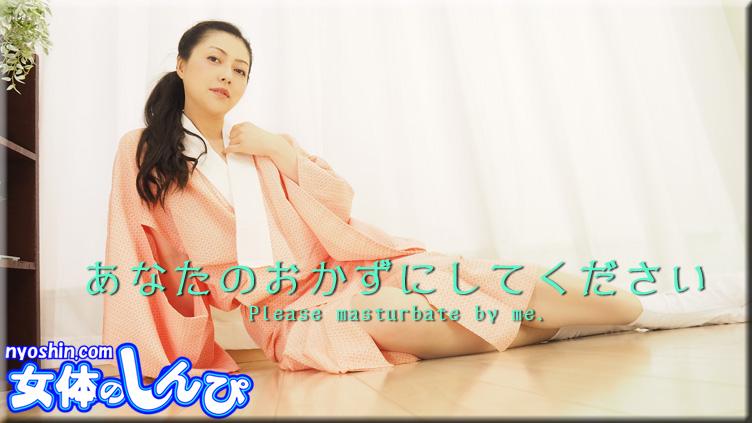 Nyoshin n1758 Shiori