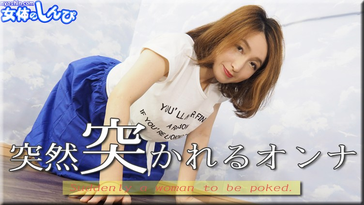 Nyoshin n1808 Shizuka Slut Asian girl love finger fuck