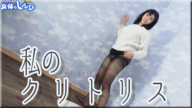 Nyoshin n1858 Koyuki my clit