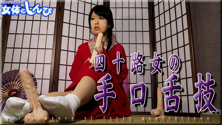 Nyoshin n1864 Female body shinpi n1864 Tsukio Yosoji woman is tactics