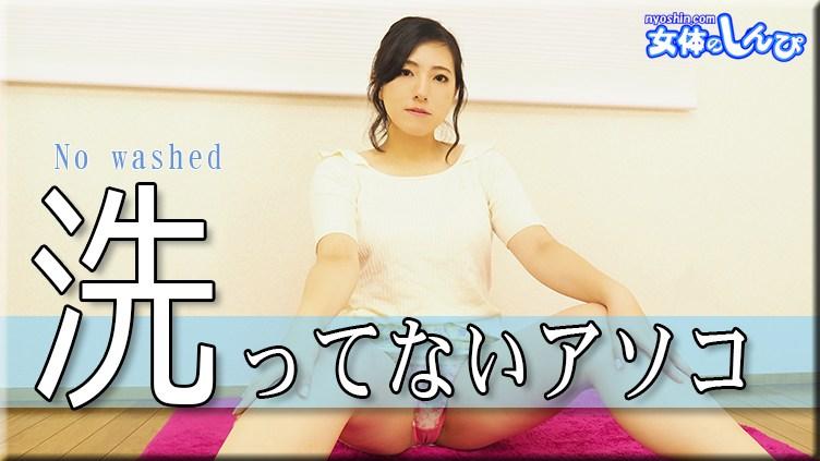 Nyoshin n1926 Nahoko