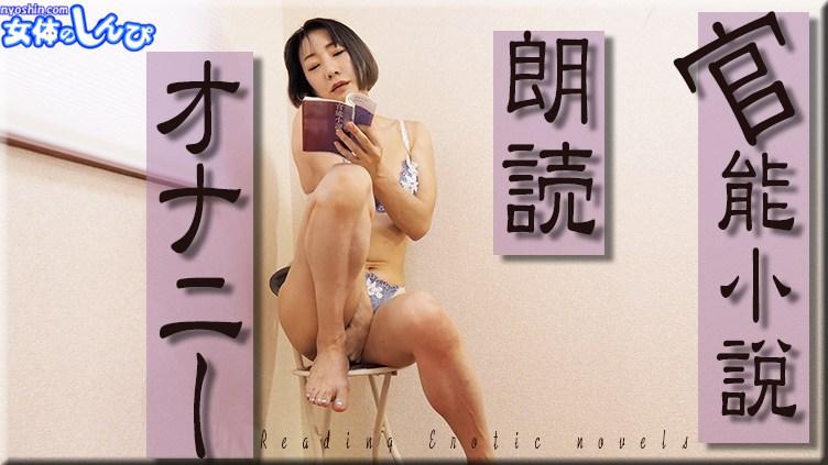 Nyoshin n1961 Miho Wakabayashi