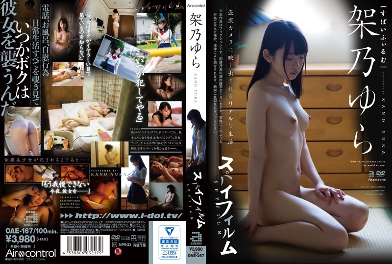 OAE-167 Spy Film Yurano Yura