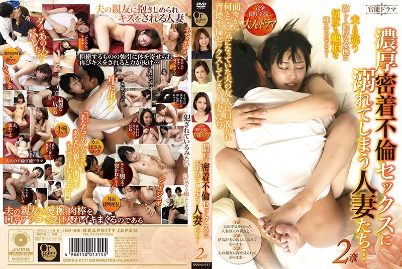 ODVHJ-017 Human Wives Who Drown In Sensual Drama Rich Adhesion Inadvertent Sex ... Chapter 2