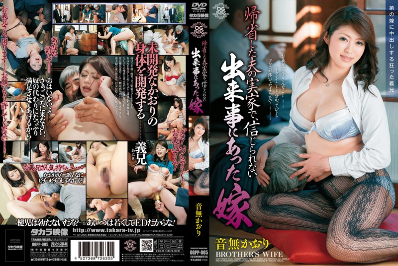 OGPP-005 Daughter-in-law Otonashi Fragrance That Matches The Unbelievable Happening In The Home Of Her Husband Went Home