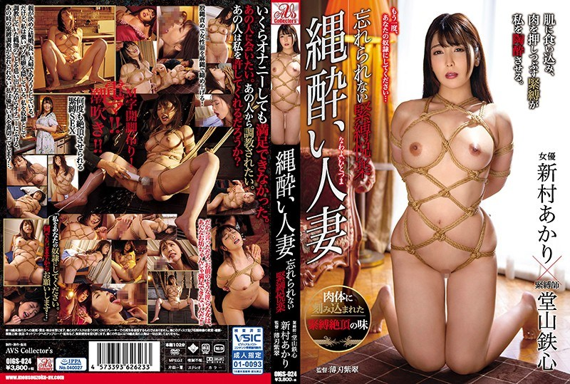OIGS-024 Job Sick Married Unforgettable Bondage Pleasure New Village Akari