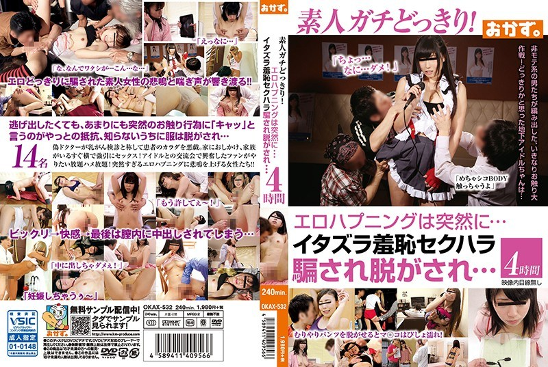 OKAX-532 Amateur Gachi!Erotic Happening Is Suddenly ... Mischievous Shame Sexual Harassment Being Taken Off And Taken Off ... 4 Hours