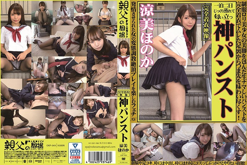 OKP-049 God Pantyhose Suzumi Honoka Savor The Toes From The Soles Of The Stuffed Raw Pantyhose That Wraps The Legs Of A Uniform Lori Beautiful Girl! Face Sitting And Footjob, Sometimes You Want To Do Bukkake And Cosplay In The Buttocks When Vaginal Cum Shot! Fetish AV To Enjoy The Hentai Training Climax Play Of Estrus Woman