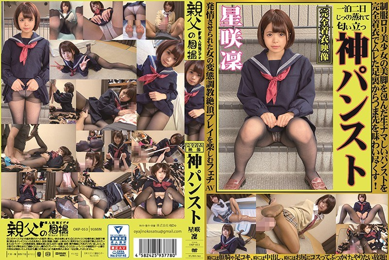 OKP-053 God Pantyhose Rin Hoshisaki Uniform Lolita Beautiful Raw Pantyhose That Wraps The Legs Of A Beautiful Girl Is Completely Clothed And Tastes Your Toes From The Soles That Are Stuffy! Sometimes Face Sitting, Footjob, Sometimes Creampie, Sometimes You Can Do Anything With Bukkake With Your Ass! Fetish AV To Enjoy The Kinky Training Cum Play Of The Estrus Woman