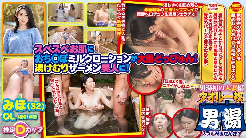 OKYH-037 Miho (32 Years Old) Guestimation: D Cups